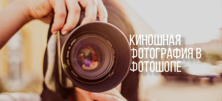 Киношное Изображение в Фотошопе