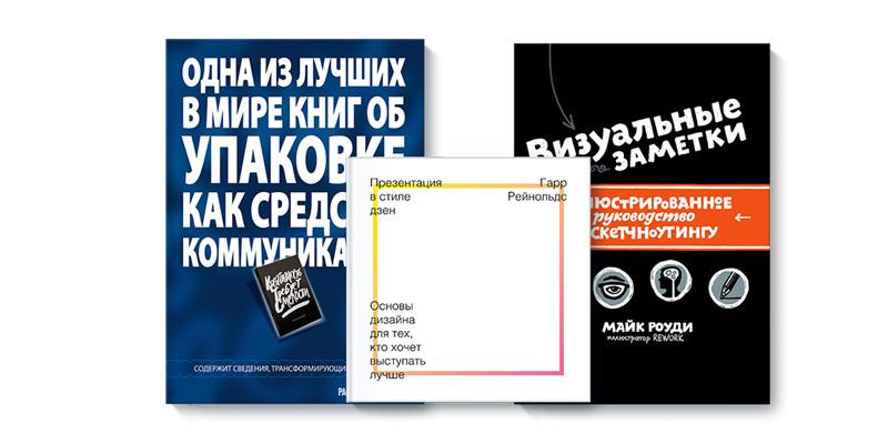 Mif-books