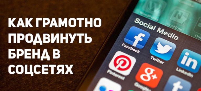 Как грамотно продвинуть бренд в соцсетях