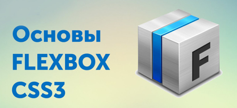 6 полезных уроков по основам Flexbox CSS3
