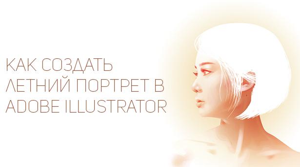 Как создать летний портрет в Adobe Illustrator