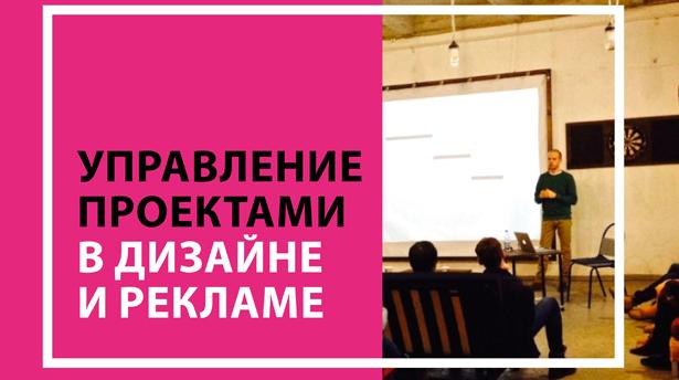 Мастер-класс Сергея Яицкого «Управление проектами в дизайне и рекламе»
