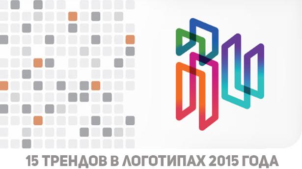 15 трендов в логотипах 2015 года
