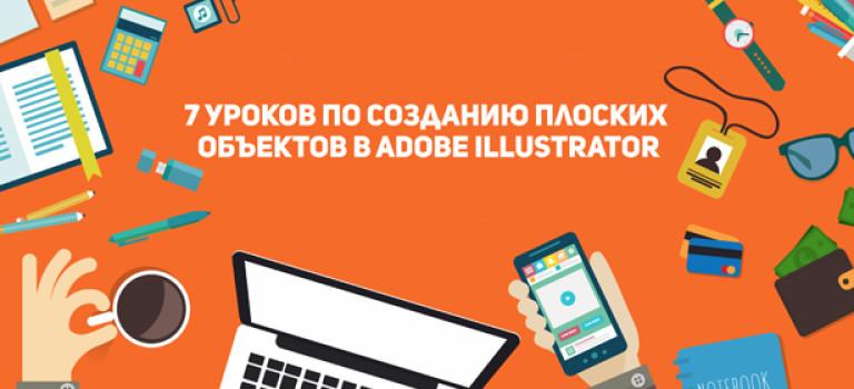 7 уроков по созданию плоских объектов в Adobe Illustrator