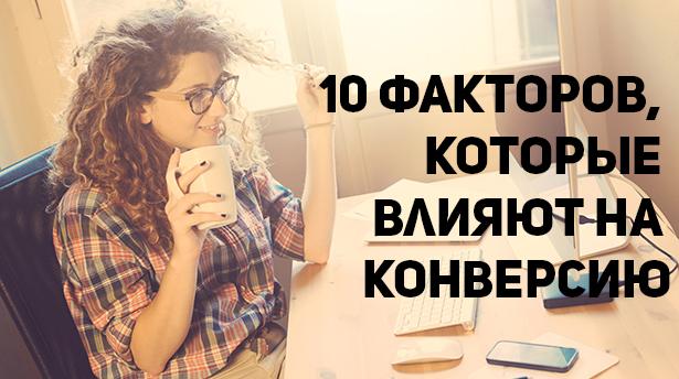 10 малоизвестных факторов, которые влияют на конверсию