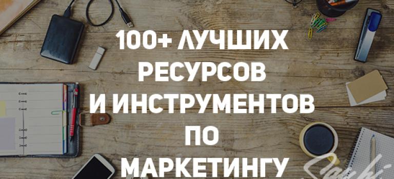 100+ лучших ресурсов и инструментов по маркетингу