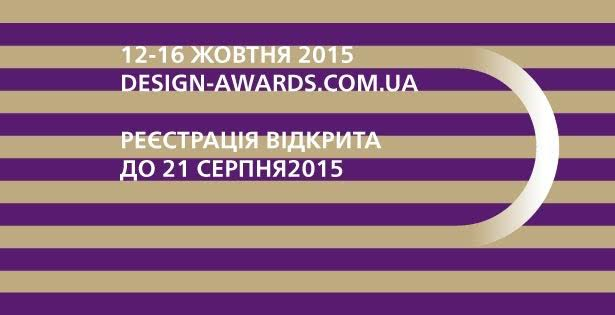 Стартовал прием работ на UKRAINIAN DESIGN: THE VERY BEST OF 2015 @ G13 project studio | Киев | город Киев | Украина
