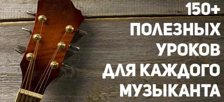 150+ полезных уроков для каждого музыканта