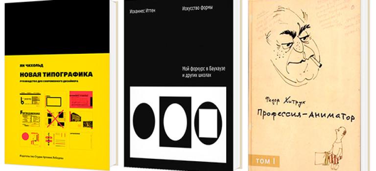 Подборка Книг Для Моушн Дизайнеров. Часть 1
