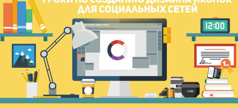Уроки по созданию дизайна иконок для социальных сетей