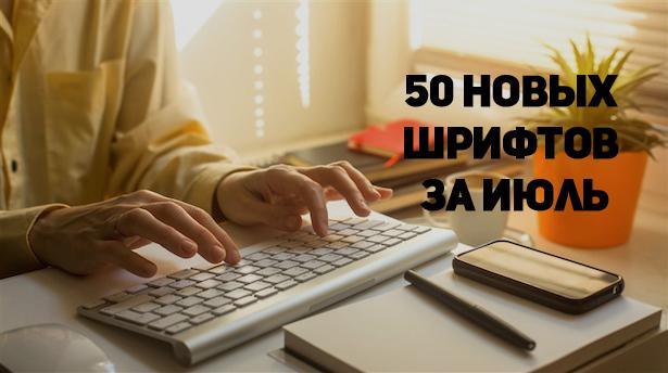 50_новых_шрифтов_за_июнь