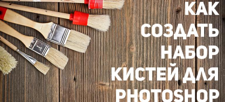 Как создать собственный набор кистей для Photoshop