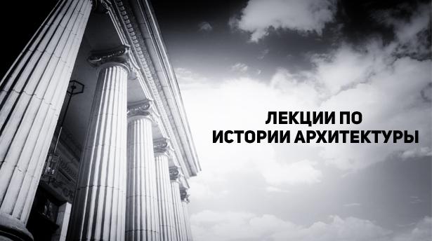 Лекции по истории архитектуры