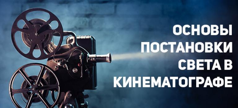 Основы постановки света в кинематографе