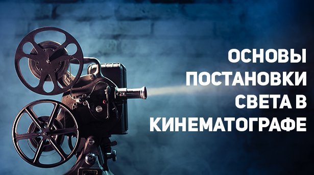 osnovy postanovki sveta v kinematografe