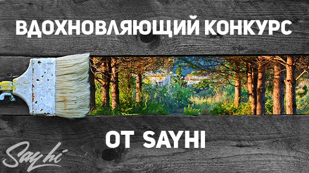 Вдохновляющий конкурс от редакции Sayhi