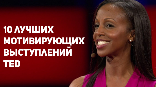 10 лучших мотивирующих выступлений TED