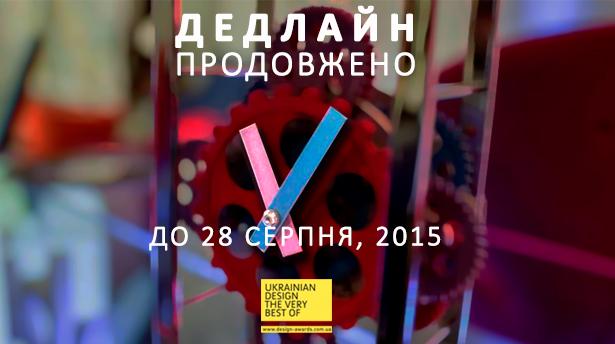 Дедлайн Ukrainian Design: The Very Best Of 2015 продовжено до 28 серпня @ G13 project studio | Киев | город Киев | Украина