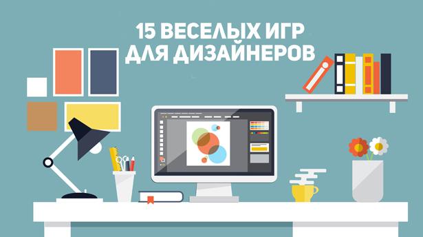 15-igr-dl9-dizaynerov