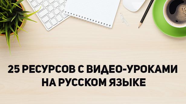 25 ресурсов с видео-уроками на русском языке