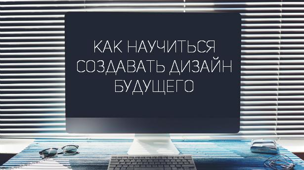 kak-nauchitsya-sozdavat-dizajn-budushhego