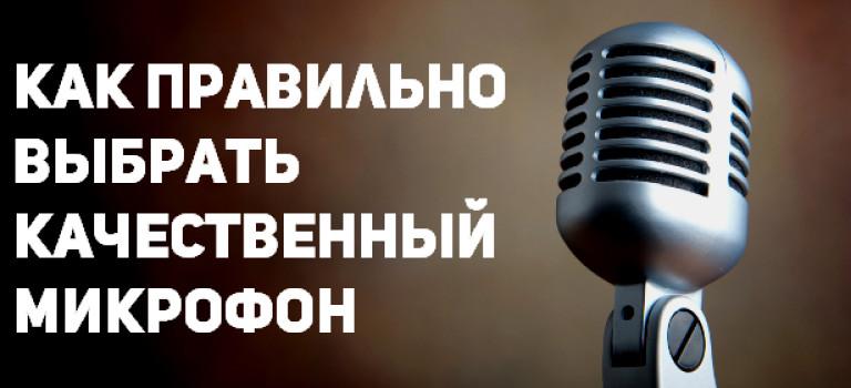 Как правильно выбрать качественный микрофон