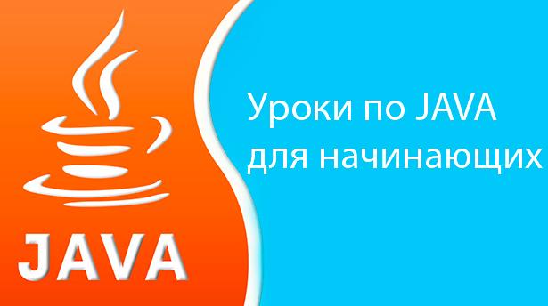Уроки по Java для начинающих