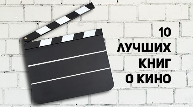 10 лучших книг о кинематографе