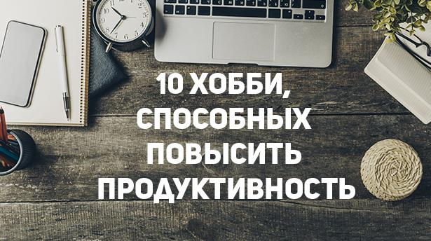 10 хобби, способных повысить продуктивность
