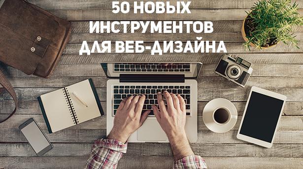 50 новых бесплатных инструментов для веб-дизайна
