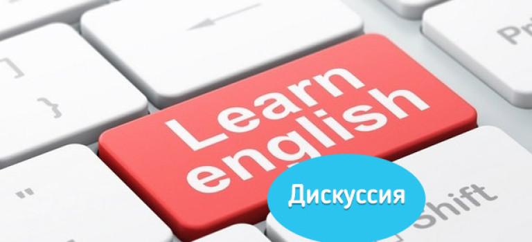 Дискуссия:  Важен ли английский для дизайнера? И как его выучить?