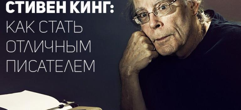Стивен Кинг: как стать отличным писателем