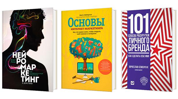 Супер подборка книг по маркетингу
