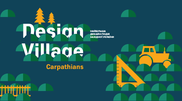 Design Village 2015 @ Ивано-Франковск | Ивано-Франковская область | Украина