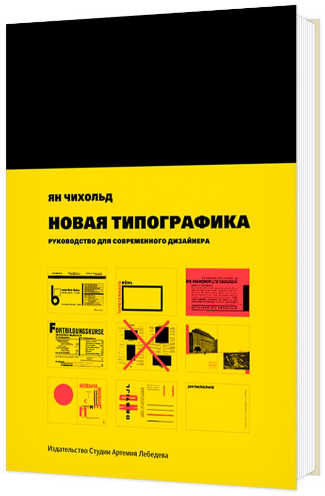 Книги по типографике скачать бесплатно