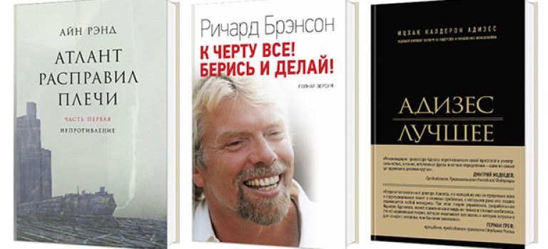 3 книги, способных сделать вас миллионером