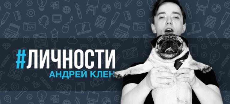 #Личности: Андрей Клен, сооснователь и дизайн директор Petcube