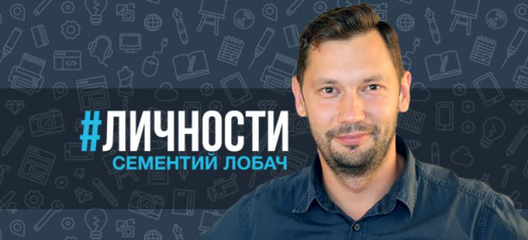 #Личности : Сементий Лобач, дизайнер и преподаватель