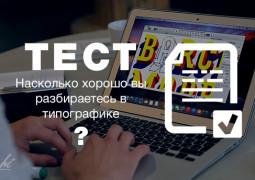 Насколько хорошо вы разбираетесь в типографике?