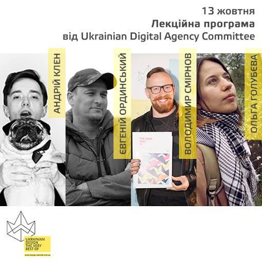 13 октября все о digital design на семинарской программе Ukrainian Design: The Very Best Of 2015 @ G13 project studio | Киев | город Киев | Украина