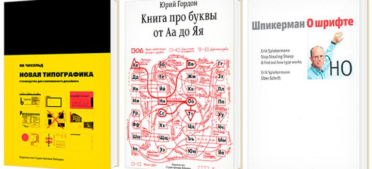15 лучших книг по типографике и шрифтам, которые необходимо знать