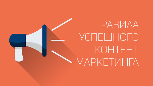 Правила успешного контент-маркетинга