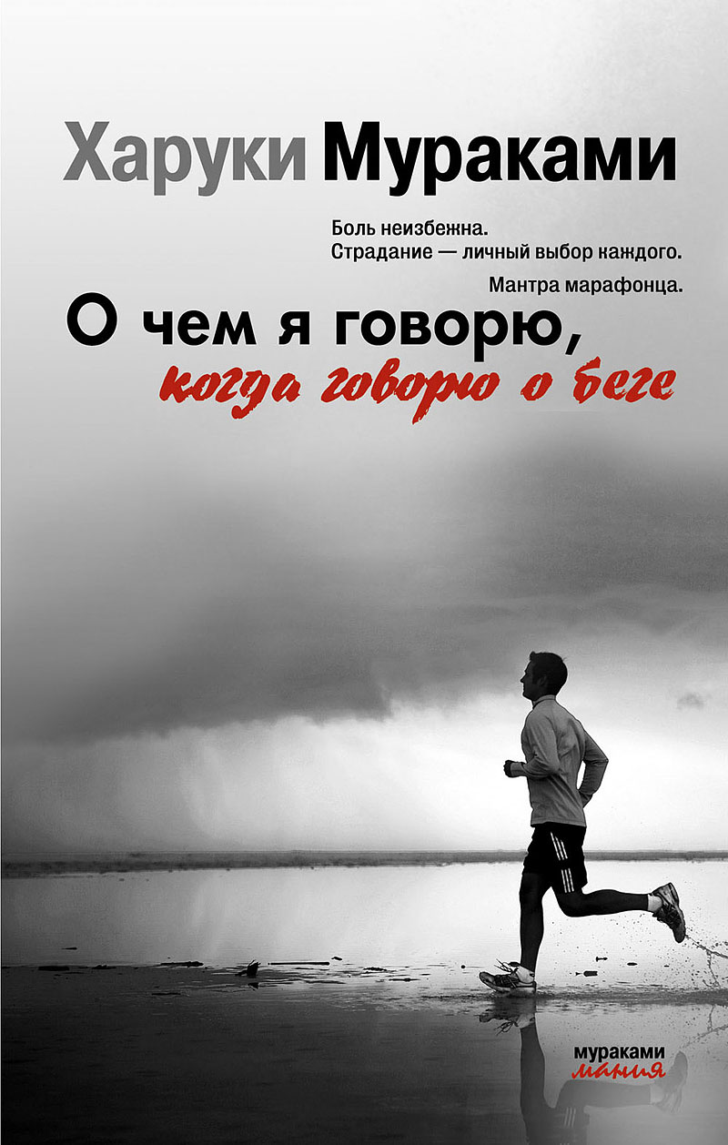talk-about-running