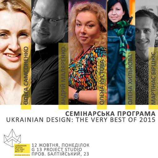 Программа первого дня Ukrainian Design: The Very Best Of 2015 @ G13 project studio | Киев | город Киев | Украина