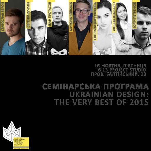 16 октября полное погружение в промышленный дизайн на семинарской программе Ukrainian Design: The Very Best Of 2015 @ G13 project studio   | Киев | город Киев | Украина