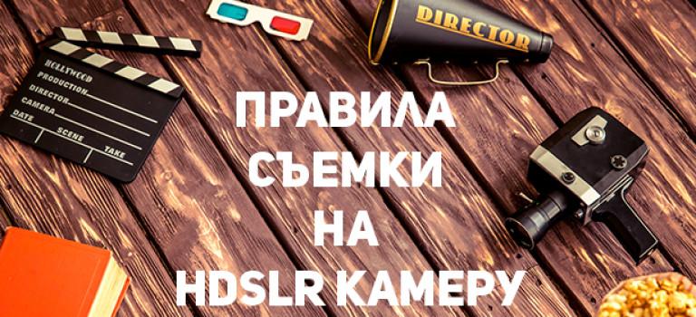 Правила качественной съемки на HDSLR камеру