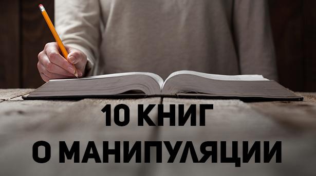 10 книг, которые научат вас манипулировать людьми