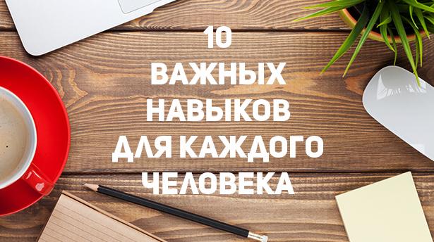 10 важных навыков для каждого человека