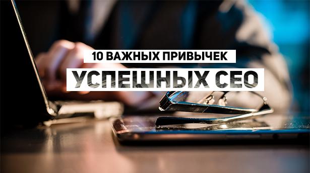 10-vazhnyx-privychek-uspeshnogo-rukovoditelya