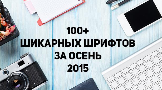 100+ шикарных шрифтов за осень 2015